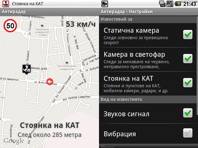 Анти радар
